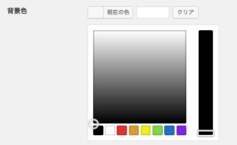 colorchoice