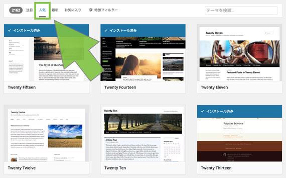 WordPressテーマの人気ランキング