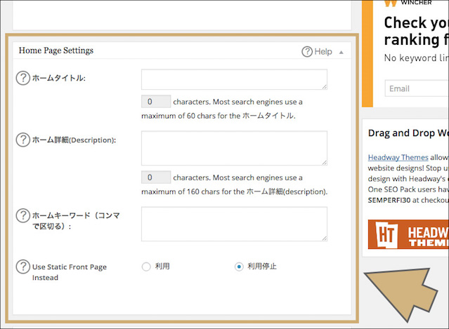 「Home Page Settings」欄