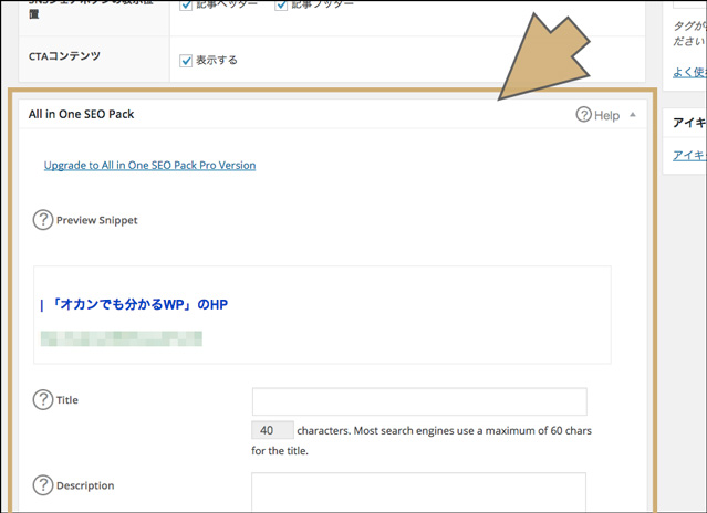 「All in One SEO Pack」の入力欄