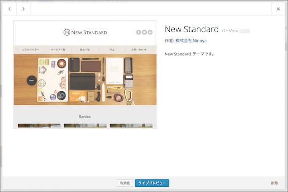 「New Standard」テーマの詳細画面