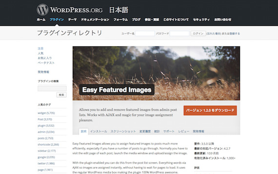 Easy Featured Images