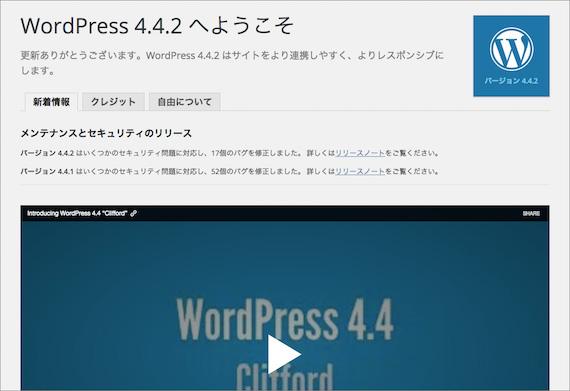 WordPressの更新が完了