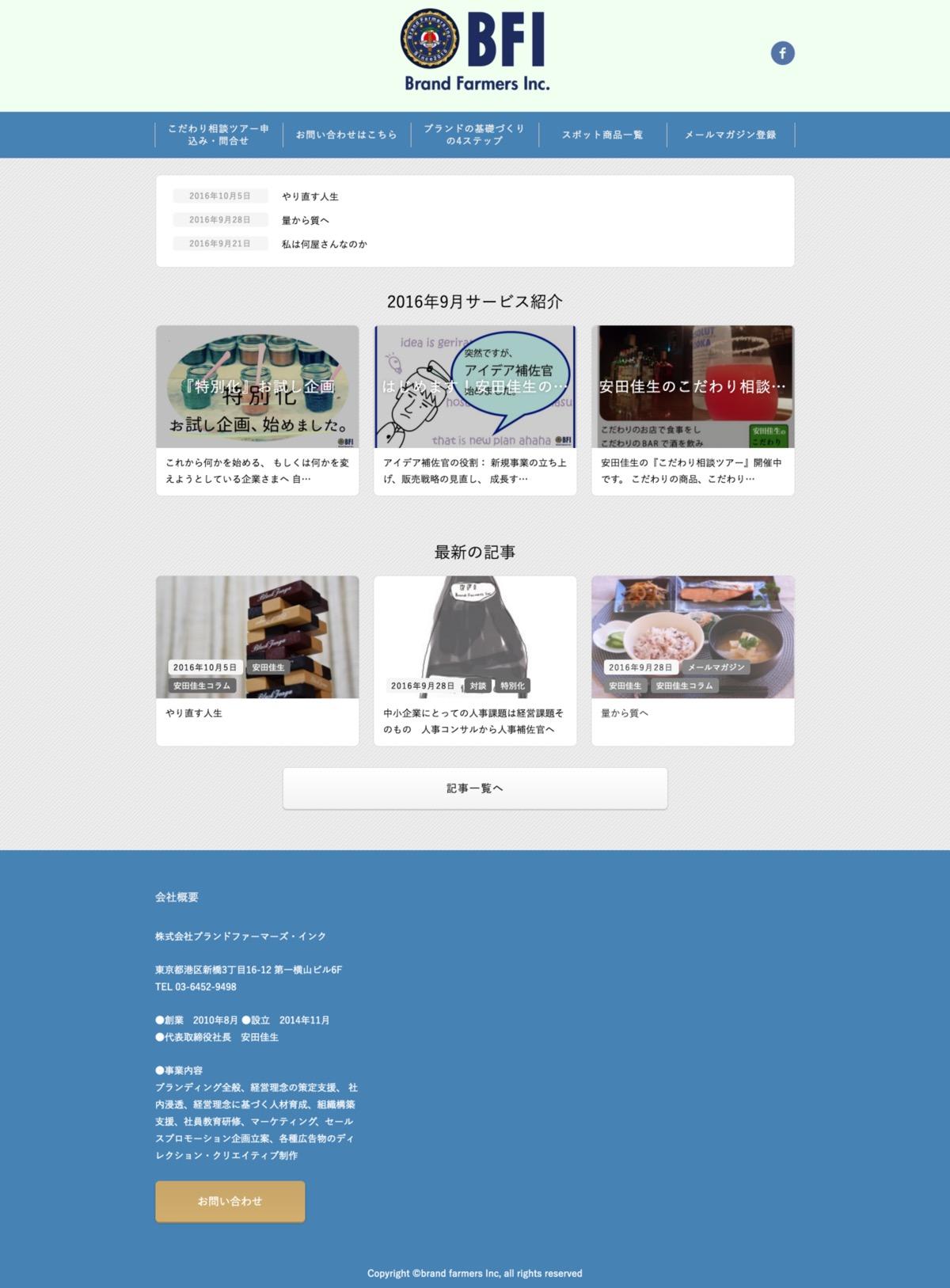 th_screenshot-brand-farmers-jp-2016-10-07-17-07-37